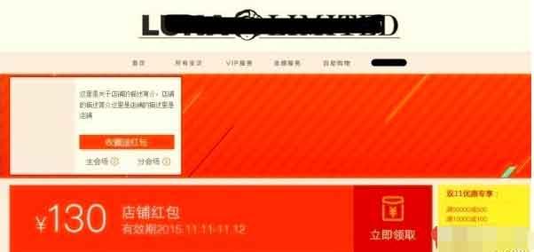 """新增规则:淘宝网营销工具""""店铺红包""""使用说明公示"""