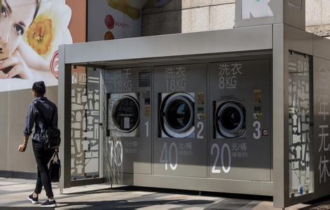 共享洗衣机