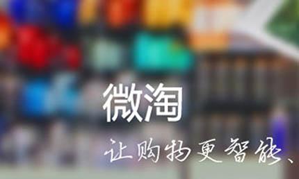 淘宝网店铺招牌论+�_淘宝经验分享:如何用微淘打造淘宝网红店铺