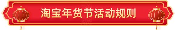 淘宝年货节