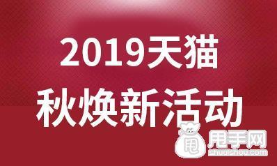 2019天猫秋焕新