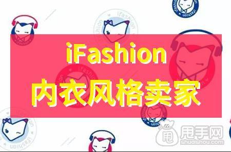 淘宝ifashion