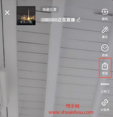抖音直播添加橱窗外商品2