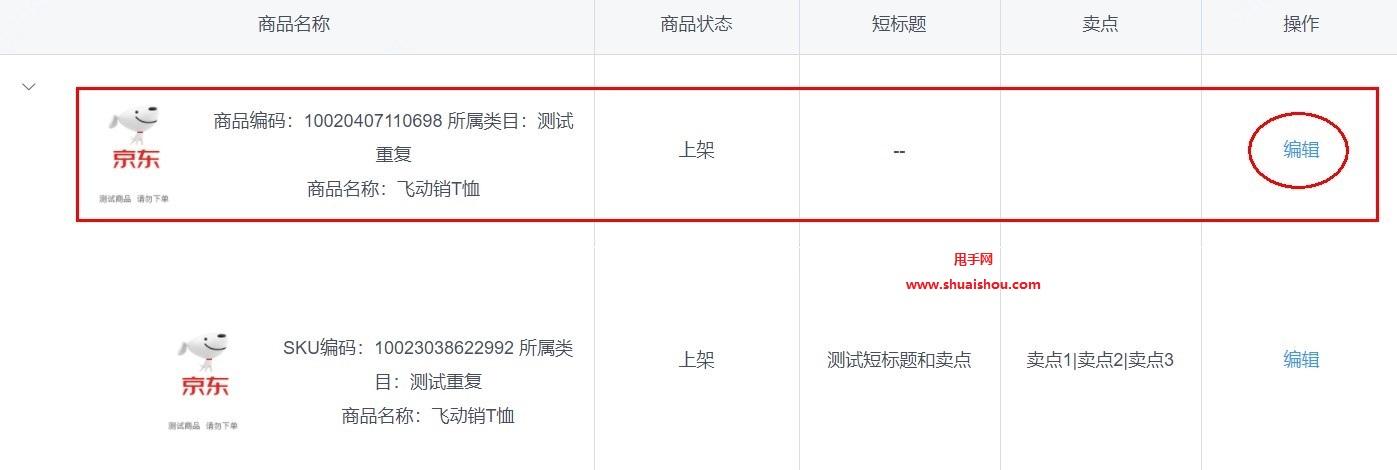 京东短标卖点提报平台操作手册