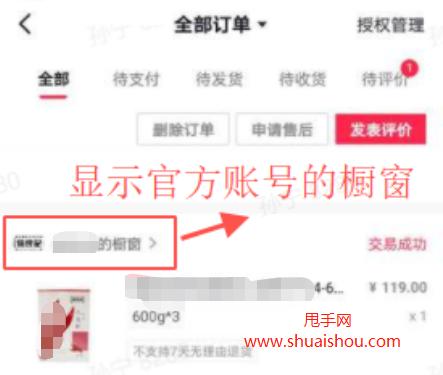 抖音店铺官方账号绑定1