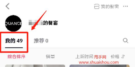 抖音店铺官方账号绑定2