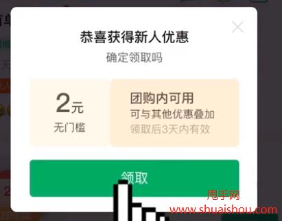 快团团设置首单优惠券3
