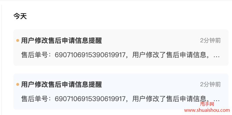 抖音用戶修改售后信息