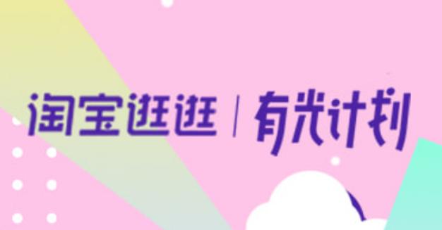 """淘宝逛逛创作者参加""""有光计划""""活动常见问题"""