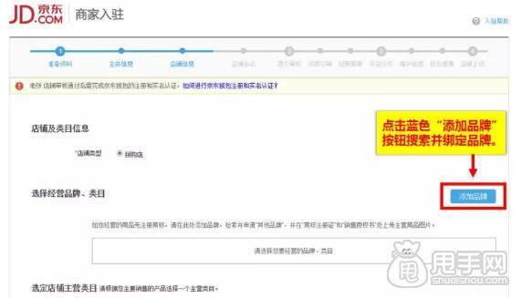 京东拼购品牌添加填写
