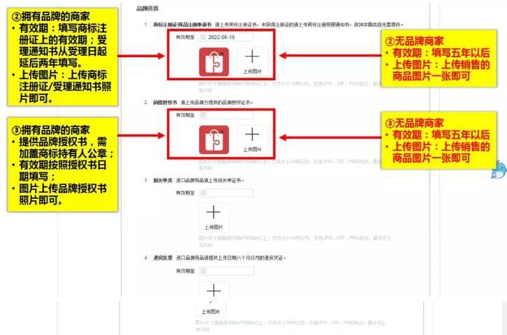 京东拼购商家入驻品质申请填写资料