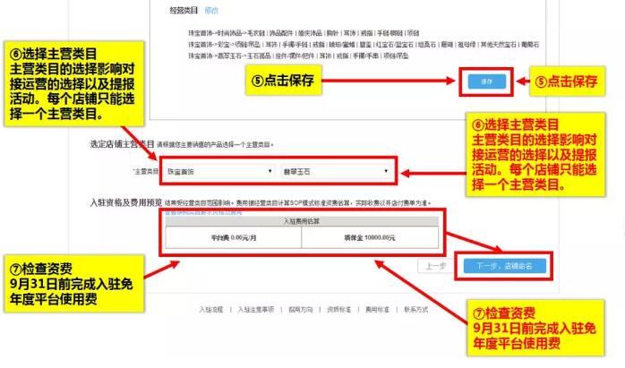 京东拼购商家入驻品牌申请主营类目选择
