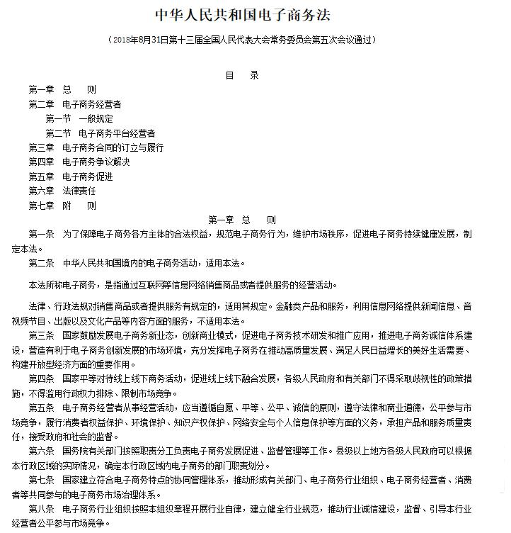 電子商務法全文