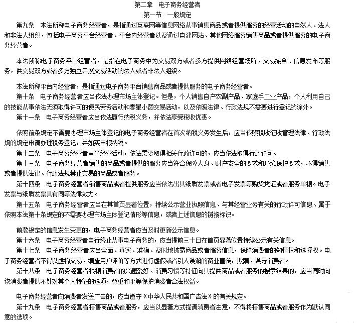 电子商务法全文