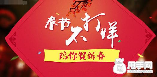 拼多多春节不打烊活动报名规则