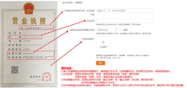淘宝营业执照上传页面填写信息