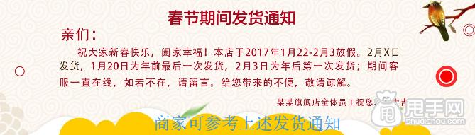 2019淘宝店春节放假通知