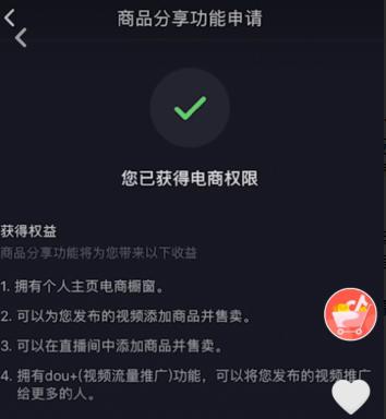 抖音商品分享功能申请成功