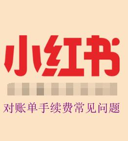 小红书网店对账单手续费问题