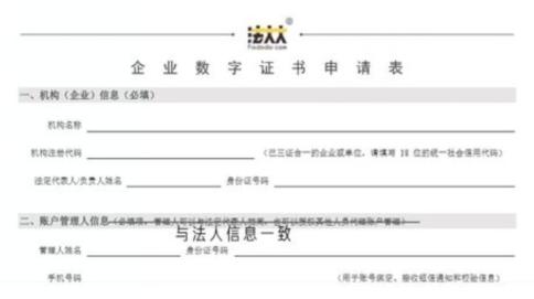 抖音小店企业入驻数字证书申请表
