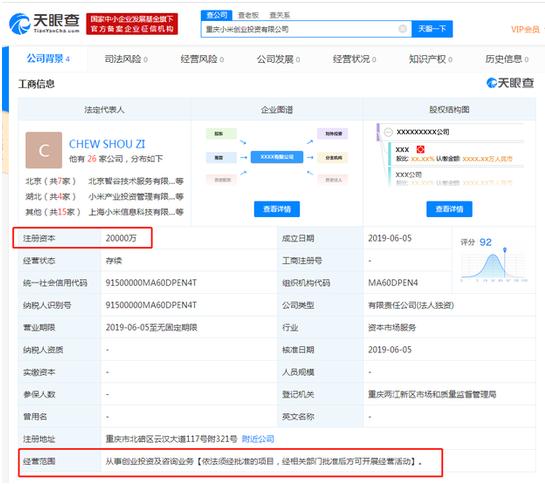 小米成立创业投资公司