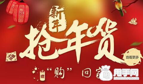 2019淘宝年货节