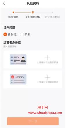 快手商家号身份证信息资料填写