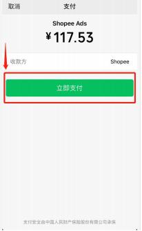 虾皮广告微信支付