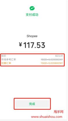 虾皮广告微信支付成功提示