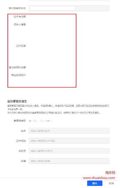 小店微信支付上传身份证/营业执照照片