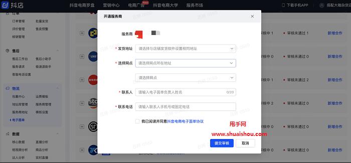 抖音小店消费者隐私信息加密操作