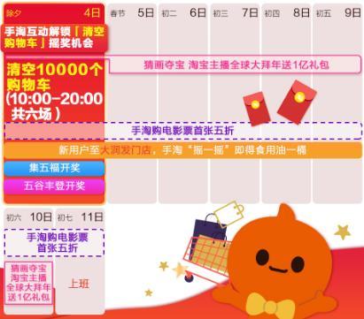 淘宝春节日历表