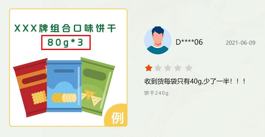 京东店铺商品图文与宣传不符违规