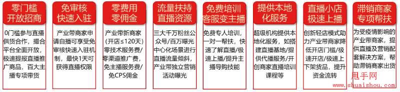 京喜直播帮扶政策