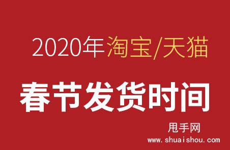 2020年淘寶/天貓發貨規則