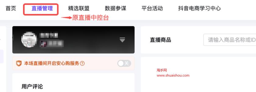 抖音百应达人工作台首页功能