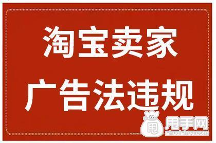 淘宝广告法违规