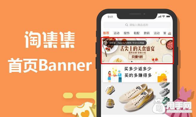 淘集集首页banner活动