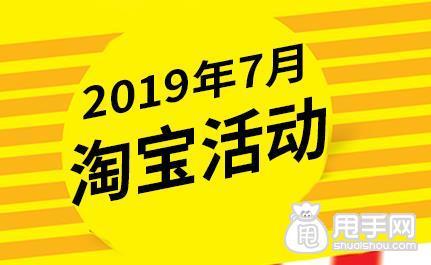 2019年7月淘寶活動