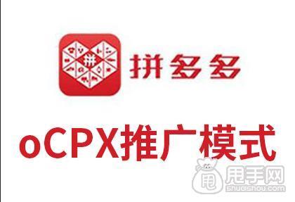 拼多多oCPX推广