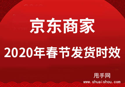 京東商家2020春節發貨時效