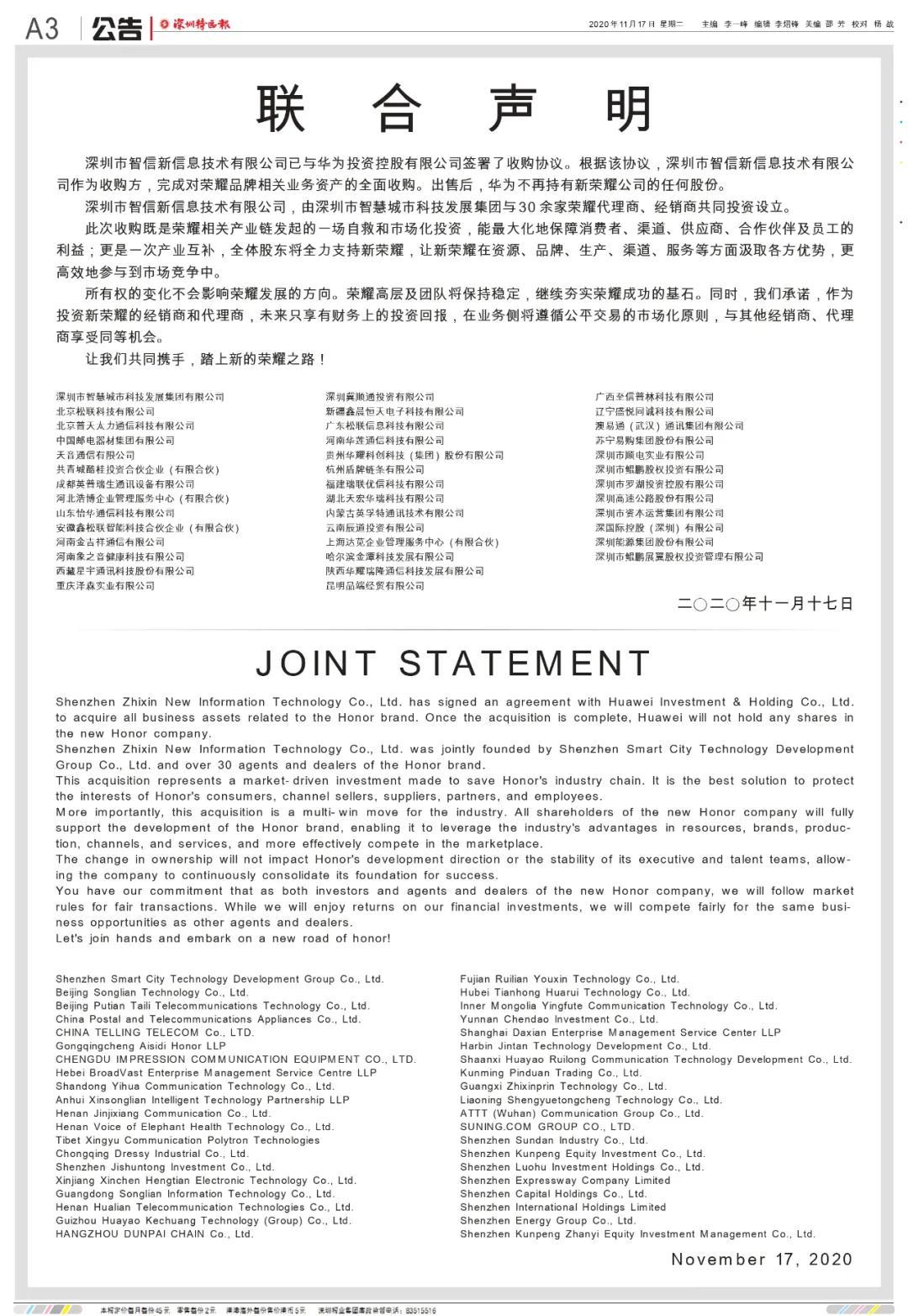 深圳特区报